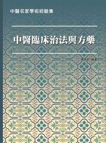 中醫名家學術經驗集:中醫臨床治法與方藥