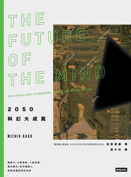2050科幻大成真(2019年全新封面版)