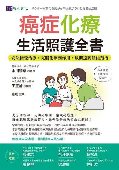癌症化療生活照護全書