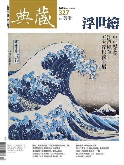 典藏古美術 12月號/2019 第327期