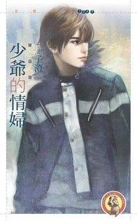 少爺的情婦【禁忌遊戲之一】(限)