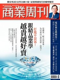 商業周刊 第1457期 2015/10/14