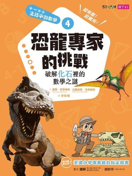 生活中的數學(4)恐龍專家的挑戰:破解化石裡的數學之謎(精裝)