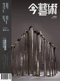 典藏今藝術 12月號/2016 第291期