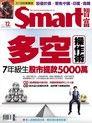 Smart 智富 12月號/2017 第232期