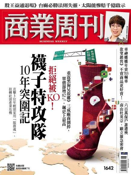 商業周刊 第1642期 2019/05/01