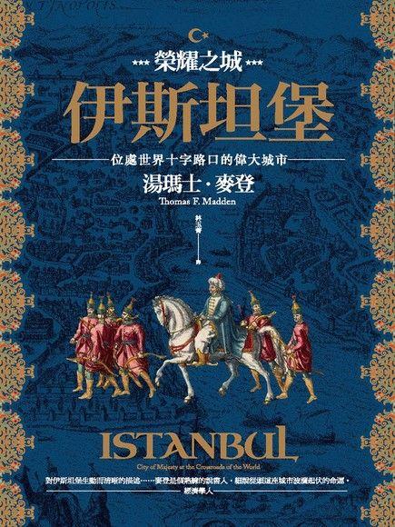 榮耀之城.伊斯坦堡:位處世界十字路口的偉大城市