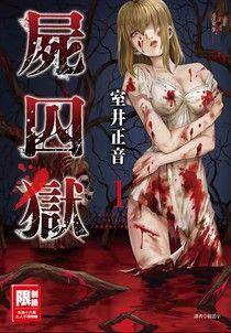 屍囚獄(01)