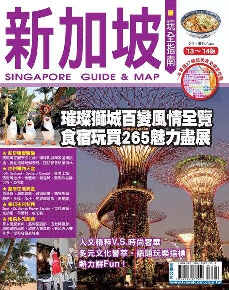 新加坡玩全指南