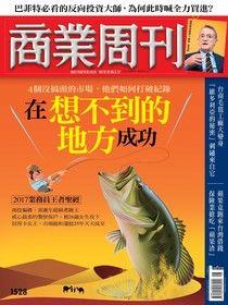 商業周刊 第1528期 2017/02/22