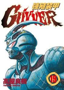 強殖裝甲GUYVER (19)