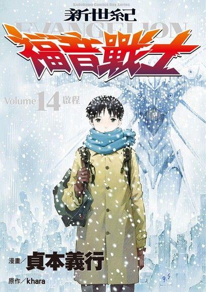 新世紀福音戰士 (14)(漫畫)
