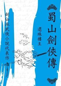 蜀山劍俠傳