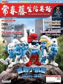 常春藤生活英語 8月號/2011 第99期