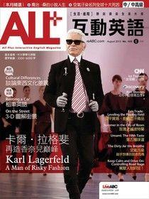 ALL+互動英語 08月號/2013 第105期