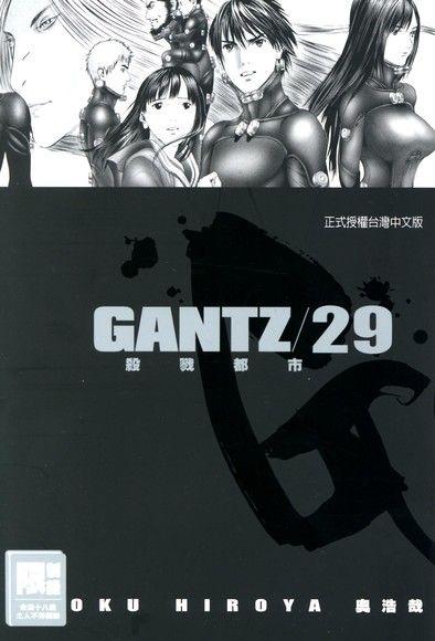 GANTZ殺戮都市(29)