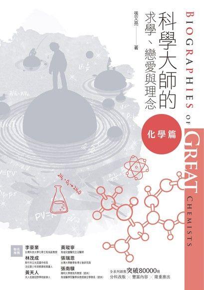科學大師的求學、戀愛與理念:化學篇