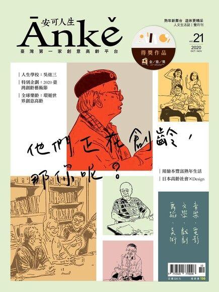 Anke安可人生雜誌第21期