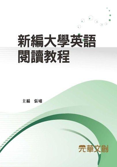 新編大學英語閱讀教程