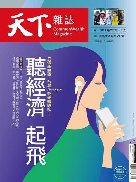 天下雜誌 第724期 2021/06/02