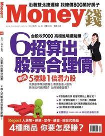 Money錢 05月號/2014 第80期