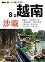 越南─沙壩