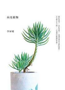 向光植物【精彩試讀本】