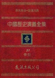 中國歷史演義全集(31):索引
