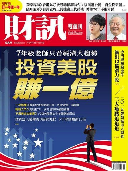 財訊雙週刊 第589期 2019/09/05