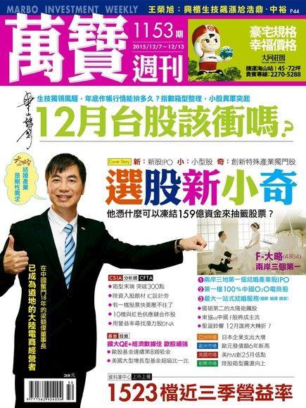 萬寶週刊 第1153期 2015/12/04