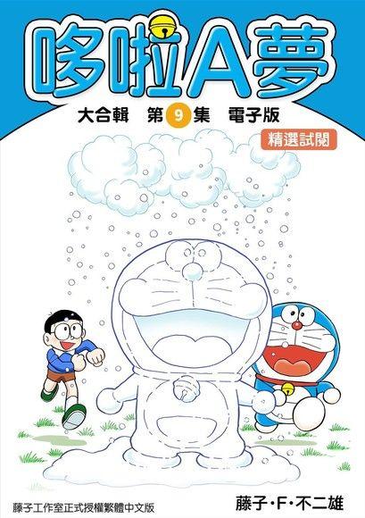 哆啦A夢 大合輯第9集 電子版  精選試閱