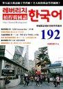 槓桿韓國語學習週刊第192期