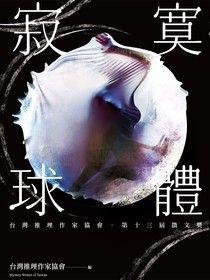寂寞球體──台灣推理作家協會第十三屆徵文獎