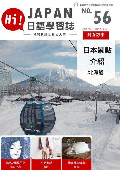 HI!JAPAN日語學習誌 03月號/2020 第56期