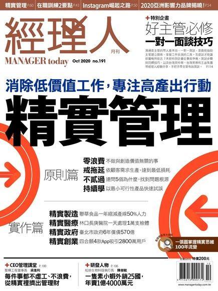 經理人月刊 10月號/2020 第191期