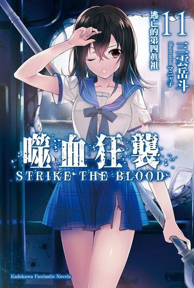 噬血狂襲 (11)(小說)