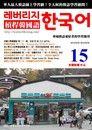 槓桿韓國語學習週刊第15期