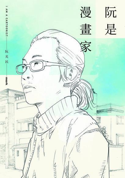 阮是漫畫家
