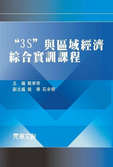 3S與區域經濟綜合實訓課程