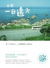日本.一日遠方:過一日在地人生,32個隱藏版日本輕旅行