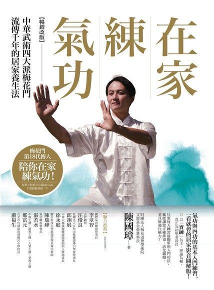 在家練氣功 【暢銷改版】:中華武術四大派梅花門流傳千年的居家養生法