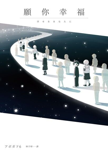 願你幸福:アボガド6淚腺崩壞短篇漫畫集!
