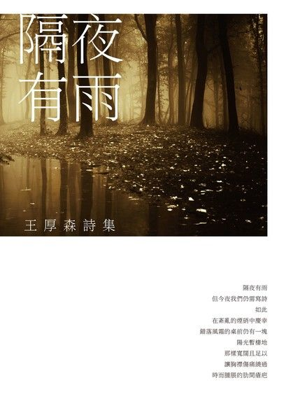 隔夜有雨──王厚森詩集