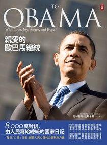 親愛的歐巴馬總統