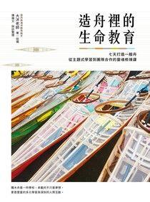 造舟裡的生命教育
