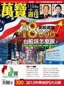 萬寶週刊 第1104期 2014/12/26