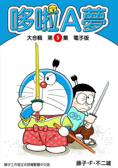 哆啦A夢 大合輯第5集 電子版