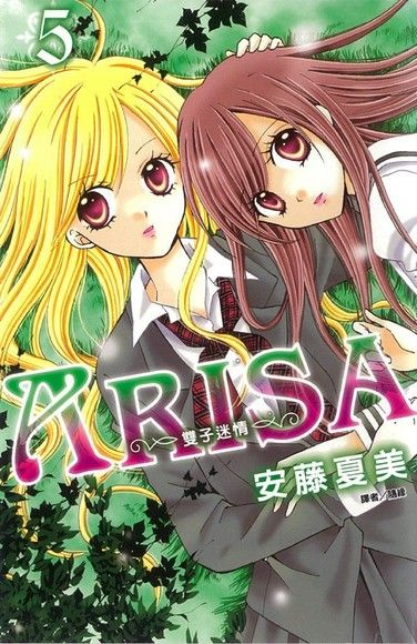 ARISA~雙子迷情~(5)