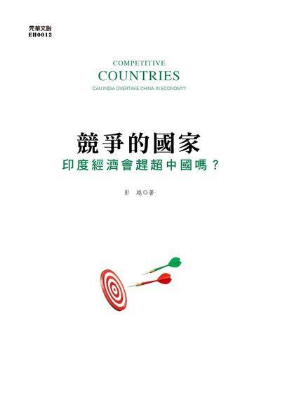 競爭的國家:印度經濟會趕超中國嗎?
