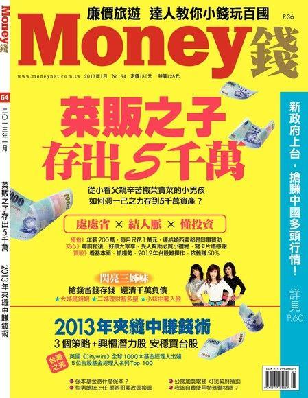 Money錢 01月號/2013 第64期